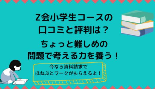 Z会小学生コースの口コミと評判はどう?難しめだけど自分で考える力が身につく教材!
