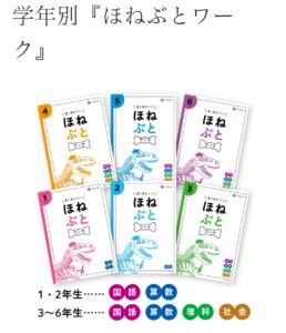 Z会 骨太ワーク