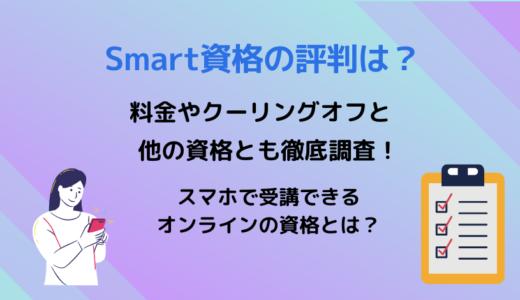 Smart(スマート)資格の評判と口コミは?料金やクーリングオフと他の資格とも徹底比較!