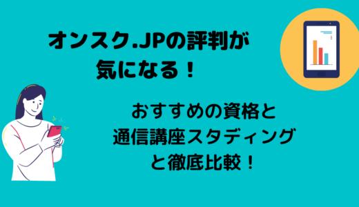 オンスク.jpの評判が気になる!おすすめの資格や通信講座スタディングとも徹底比較!