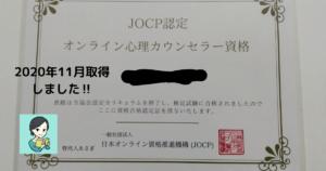 オンライン心理カウンセラー賞状