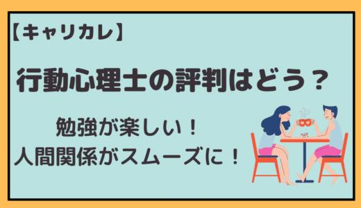 【キャリカレ】行動心理士の評判はどう?リアルな口コミと役に立つ仕事も調査しました!
