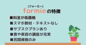 フォーミーの特徴5つ