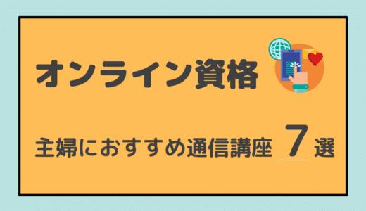 【オンライン資格】主婦におすすめ通信講座7選!人気があるジャンルとサービスを徹底比較!