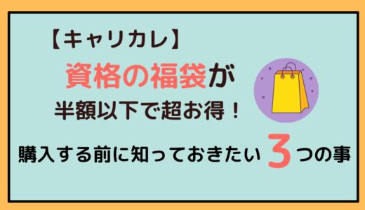 【キャリカレ】資格の福袋が半額以下で超お得!口コミと購入前に知っておきたい3つの事!
