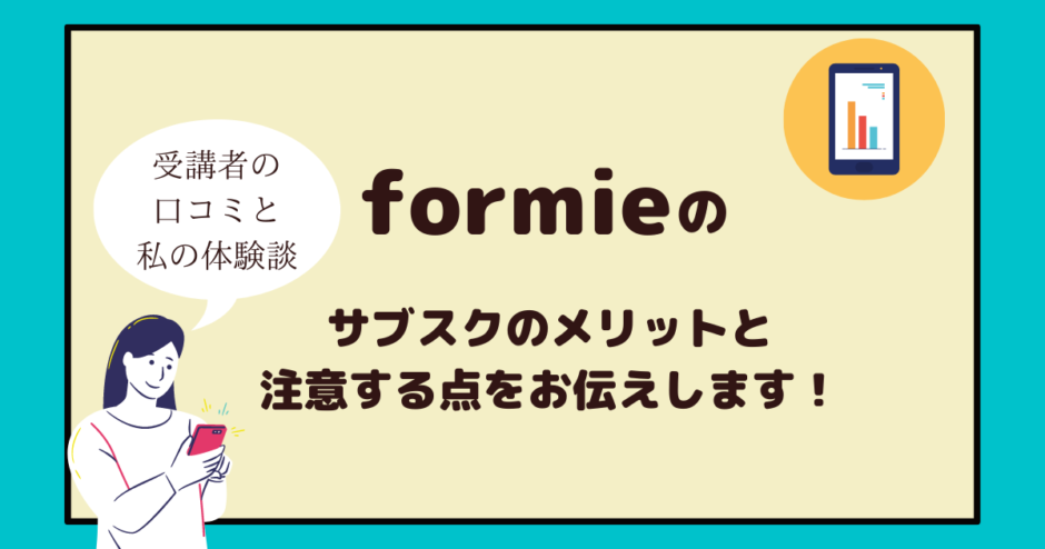 formie 資格