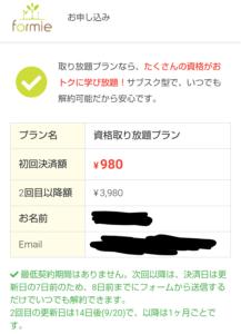 支払情報入力画面