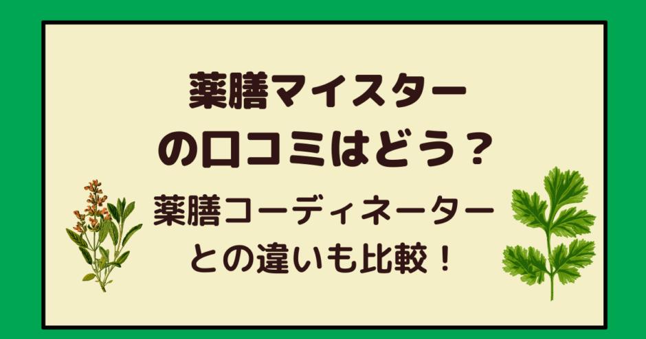 薬膳マイスター TOP画