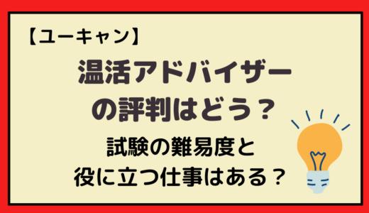 【ユーキャン】温活アドバイザーの評判はどう?試験の難易度と役に立つ仕事はある?