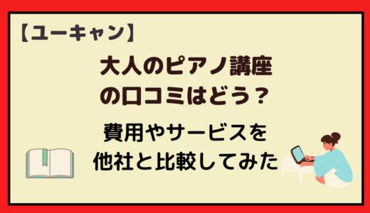 【ユーキャン】大人のピアノ講座の口コミはどう?費用やサービスを他社と比較してみた!