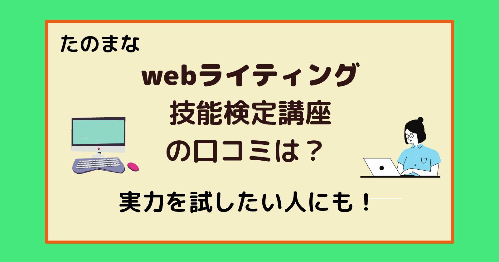 【たのまな】webライティング技能検定講座の口コミはどう?実力を試したい人にも!