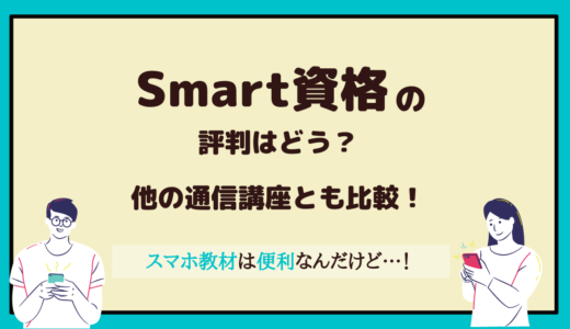 Smart(スマート)資格の評判はどう?受講した私の口コミと他の通信講座と徹底比較も!