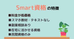 Smart資格の特徴5つ